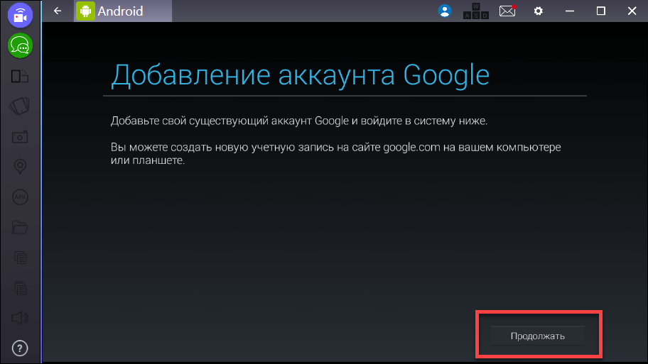 Добавление Google-аккаунта