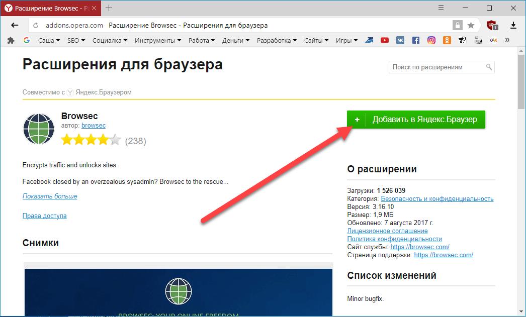 Добавить в Яндекс.Браузер