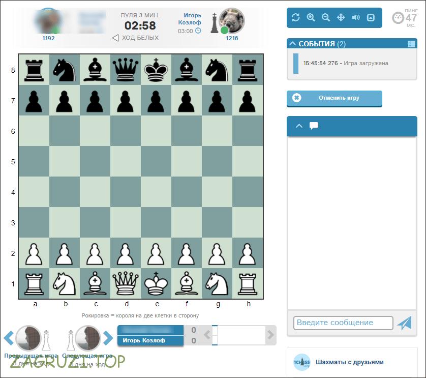 Шахматы ВК
