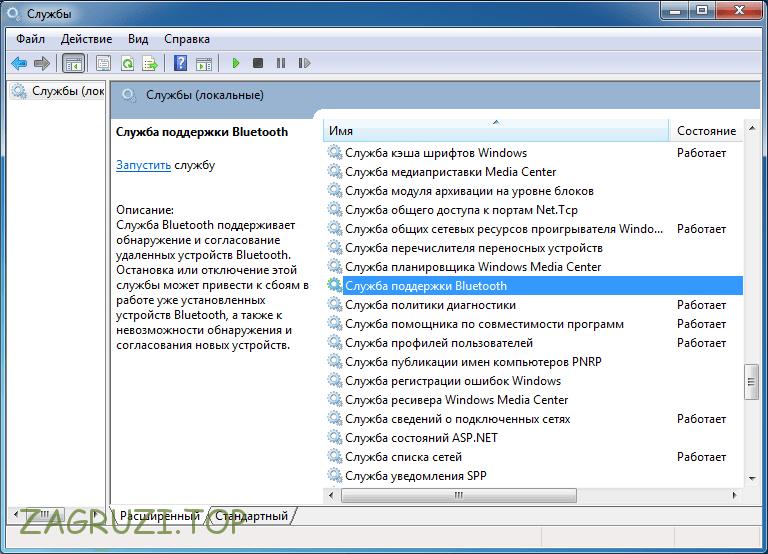 Служба поддержки Bluetooth