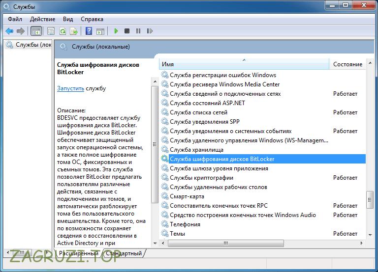 Служба шифрования дисков