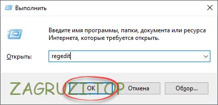 Запуск редактора реестра