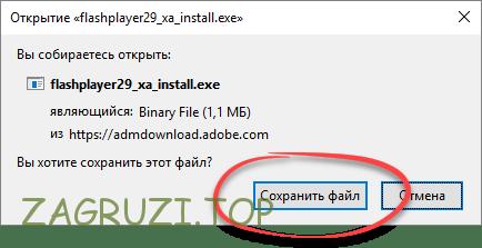Кнопка Сохранить файл