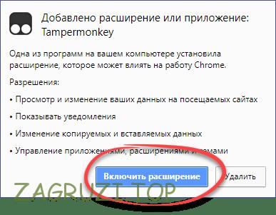 Кнопка включения SaveFrom.net