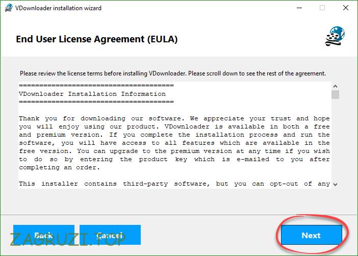 Лицензия программы