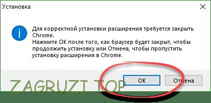 Просьба о закрытии Chrome