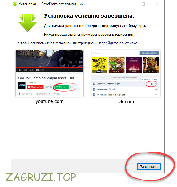 Установка SaveFrom.net завершена