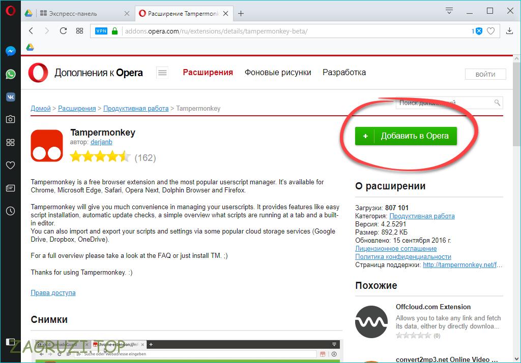 Кнопка добавления плагина в Opera