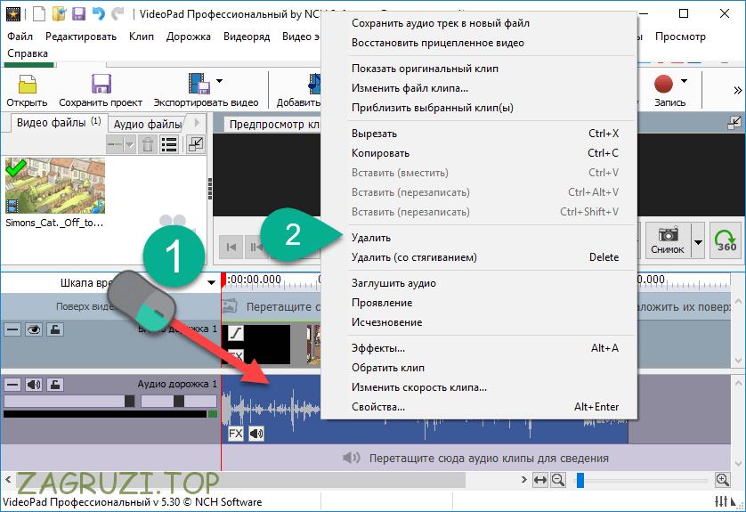 Удаление аудио