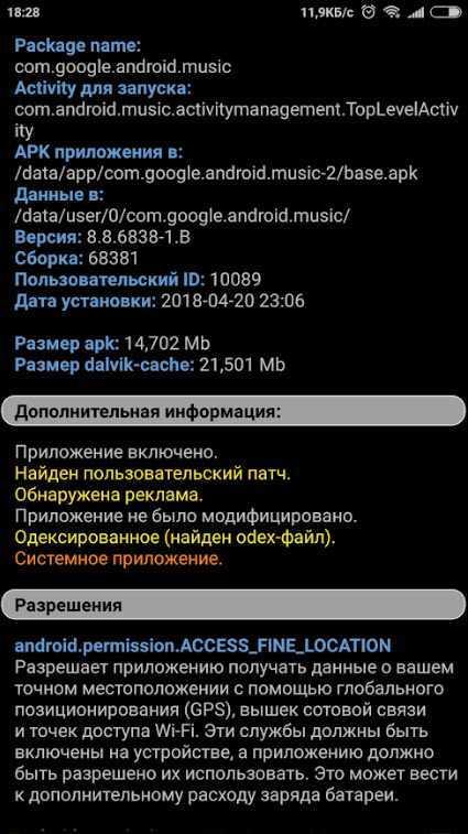 Информация о приложении