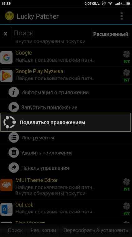 Поделиться приложением