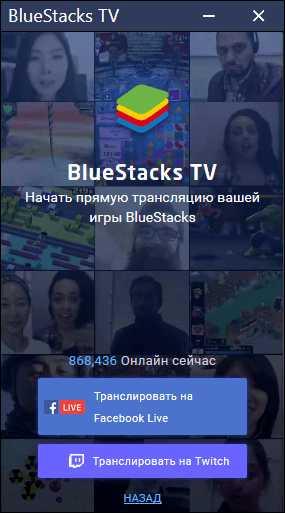 BlueStacks TV