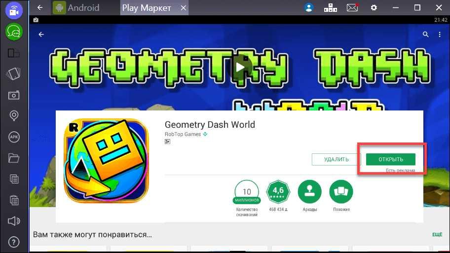 Кнопка открытия Geometry Dash
