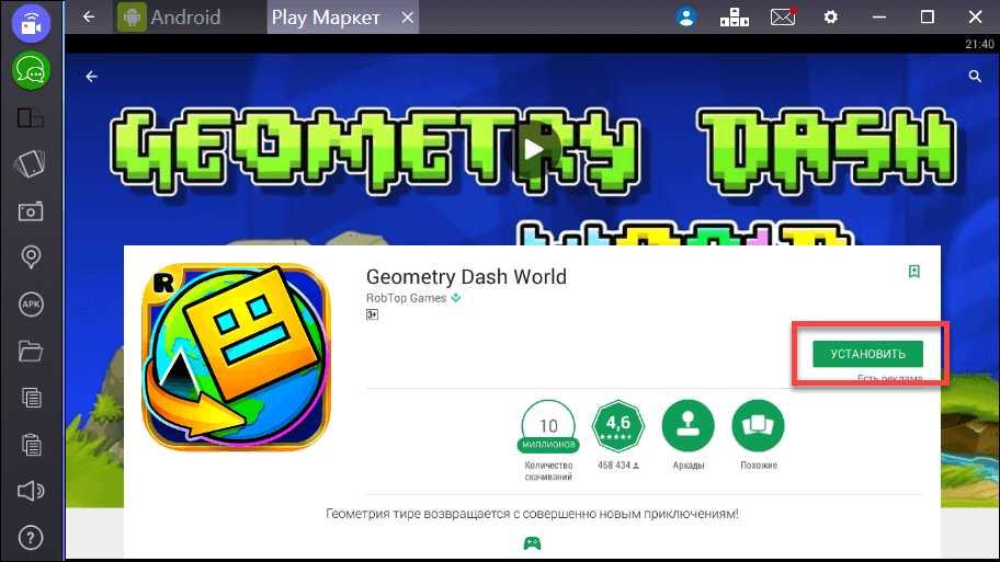 Кнопка установить Geometry Dash