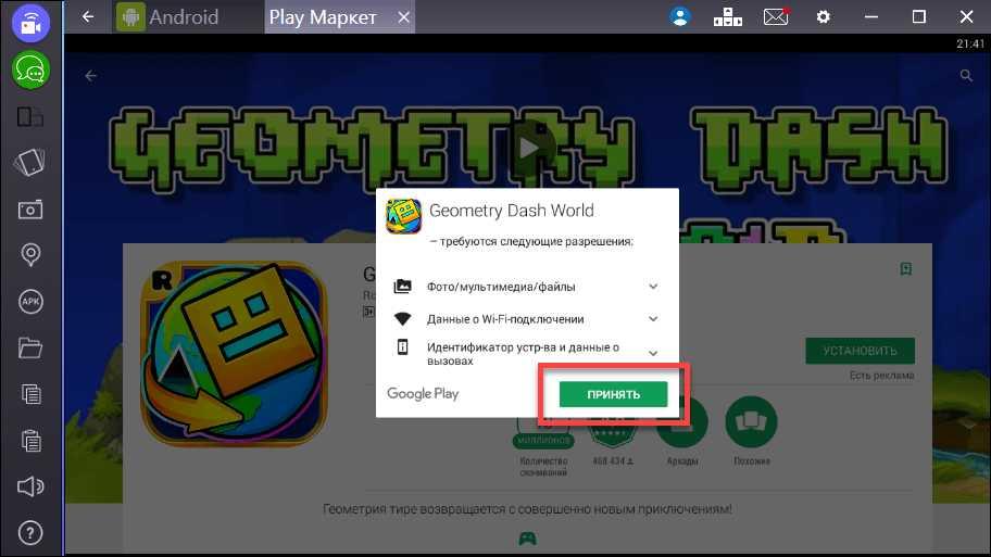 Запрос доступа от Geometry Dash
