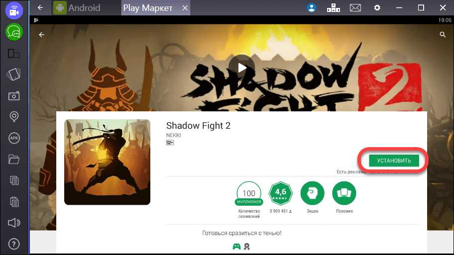 Домашняя страничка игры Shadow Fight 2