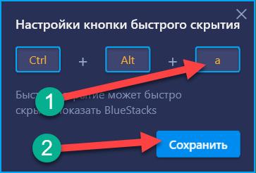 Кнопки скрытия BlueStacks 3
