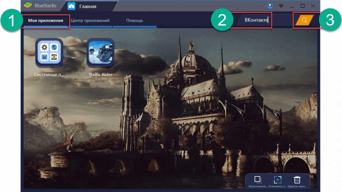 Поиск ВКонтакте в Андроид-эмуляторе Blue Stacks 3