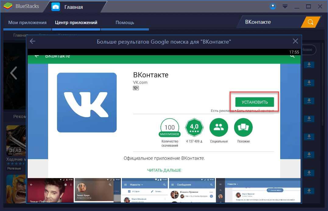 Установить ВКонтакте через BLueStacks