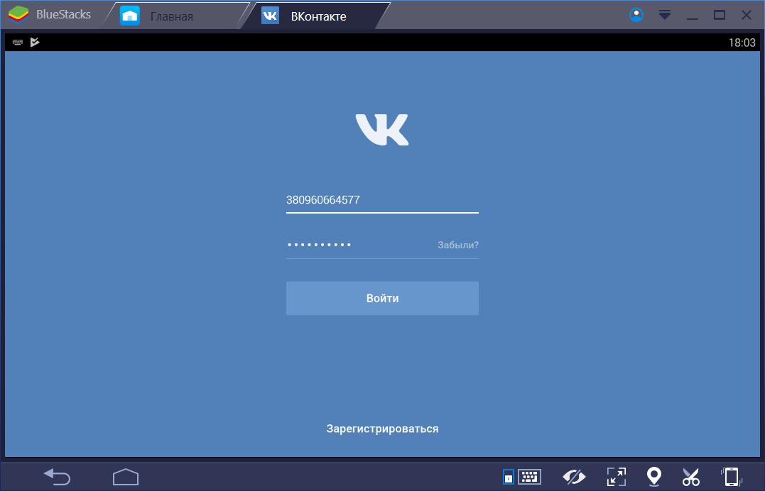 ВКонтакте запущено через BlueStacks 3