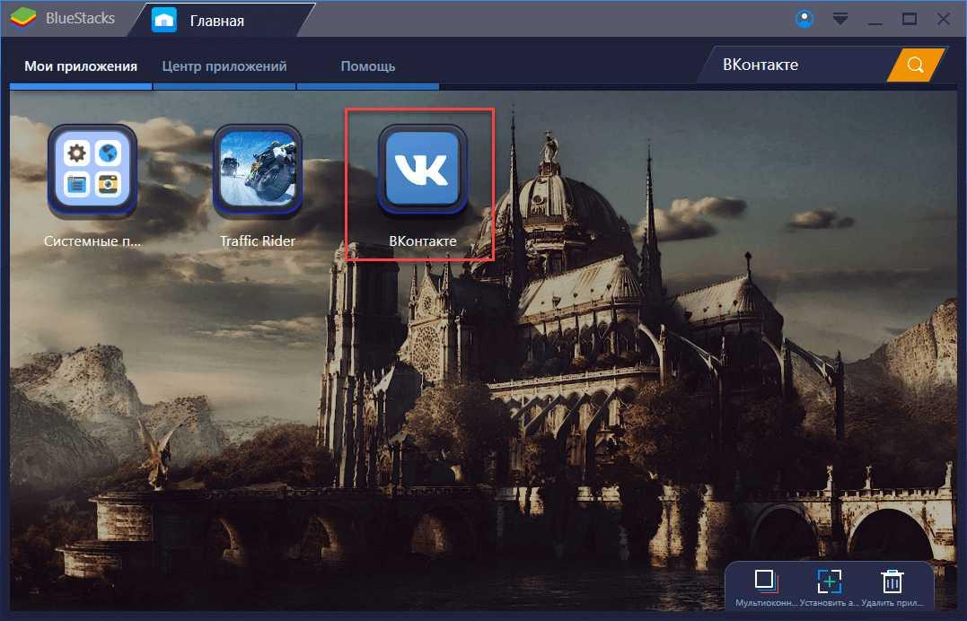 Ярлык ВКонтакте на рабочем столе эмулятора