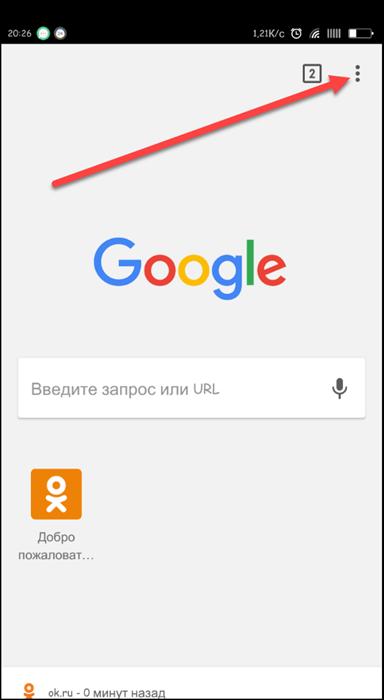 Меню Chrome