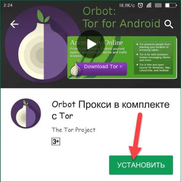 Установить Tor