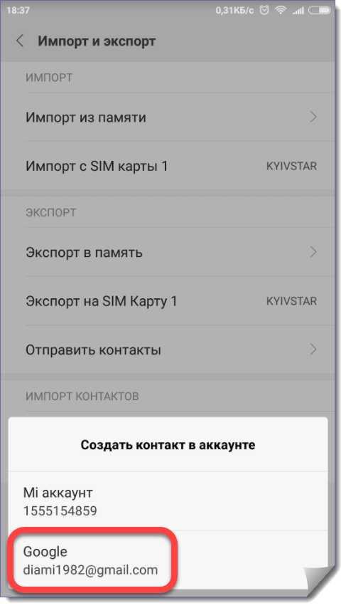 Выбор аккаунта