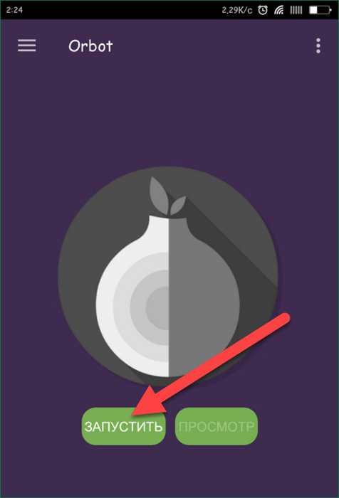 Запуск Tor