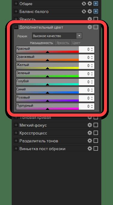 Дополнительный цвет