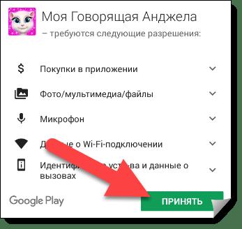 Игра запросила доступ
