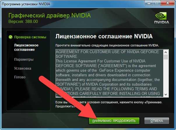 Принятие лицензии NVidia