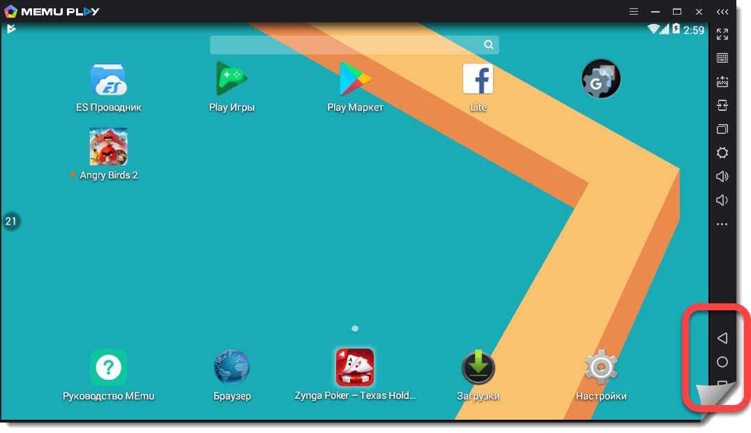 Стандартные кнопки Андроид