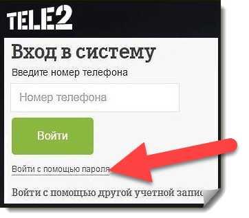 Войти с помощью пароля (второй)