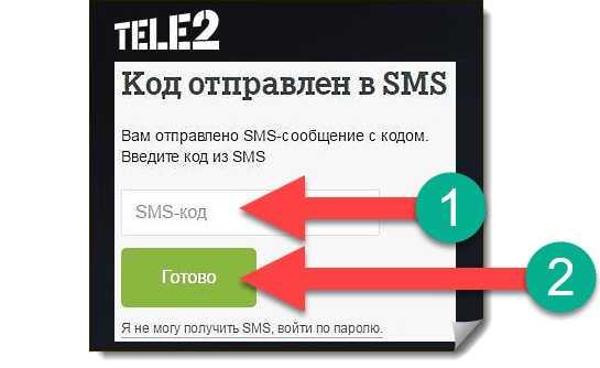 Ввод СМС подтверждения