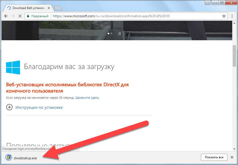 Загрузка DirectX