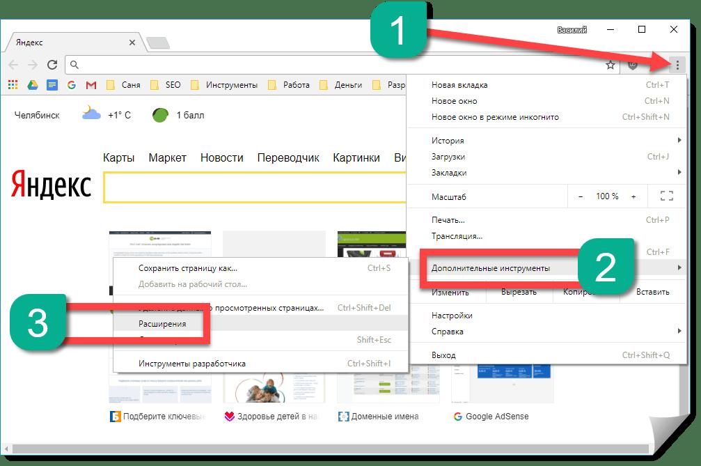 Переход в расширения Chrome