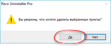 Подтверждение очистки файлов