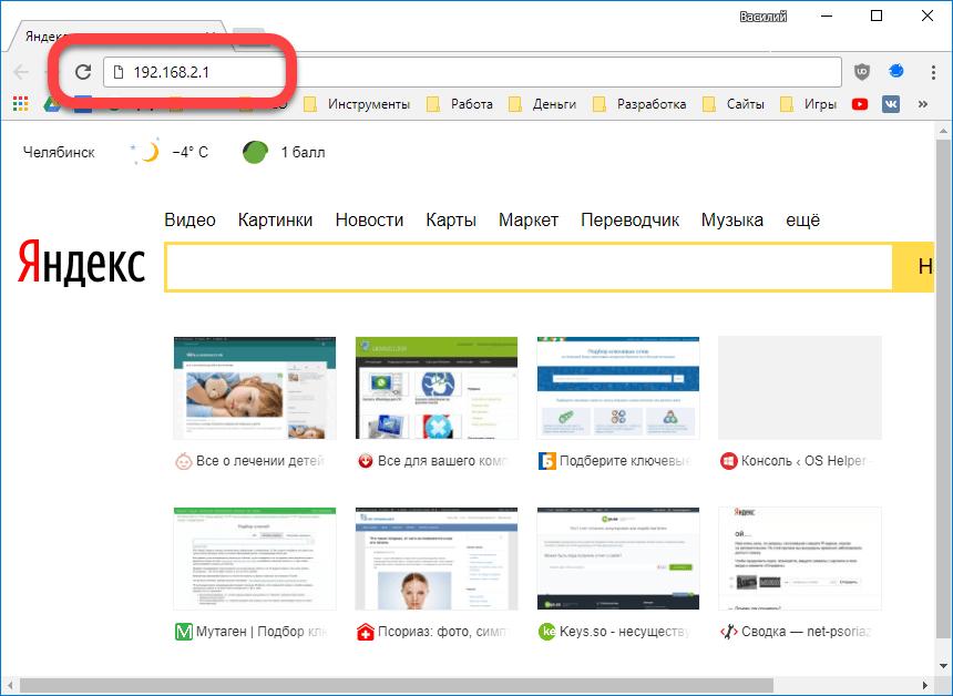Ввод IP-адреса