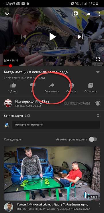 Кнопка Поделиться в YouTube