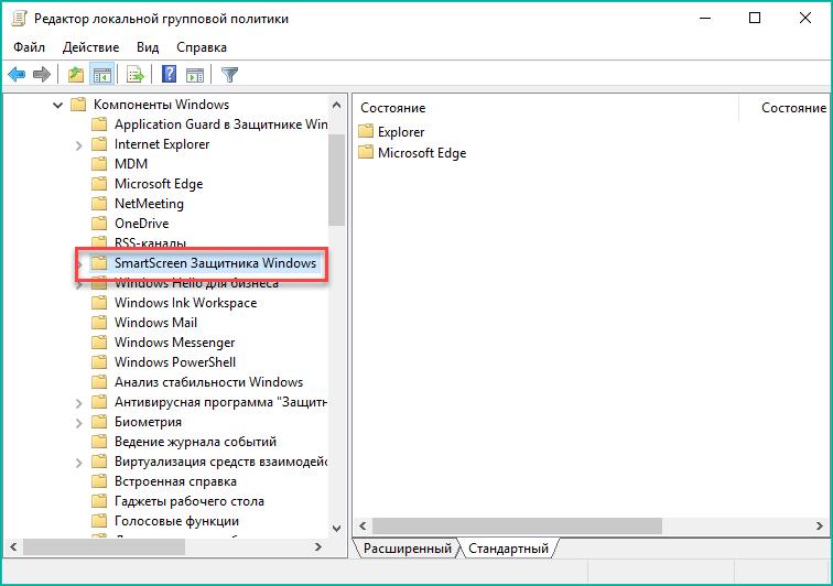 «Конфигурация компьютера» – «Административные шаблоны» – «Компоненты Windows»