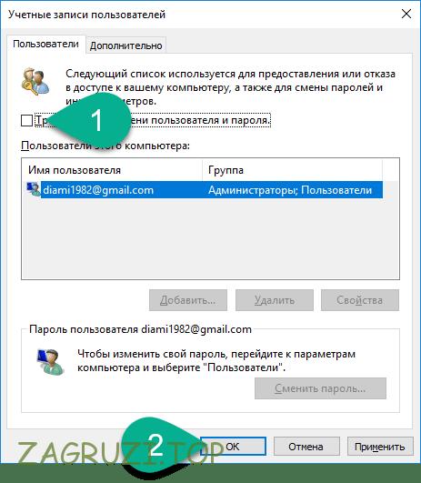 Отключение требования пароля