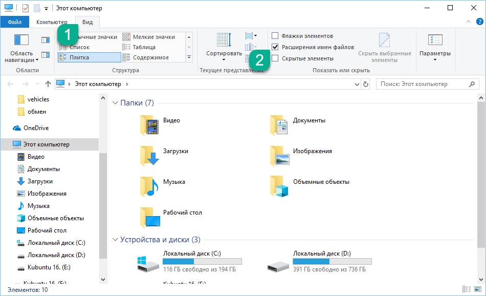 Показ скрытых файлов