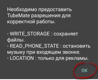 Предупреждение о доступе