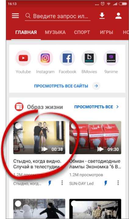 Выбор видео в программе