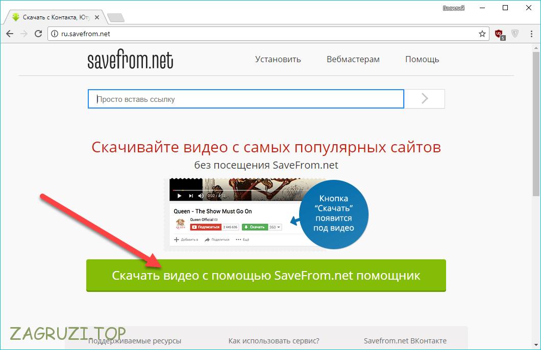 Кнопка скачивания SaveFrom.net