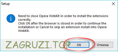 Просьба закрытия браузера Опера