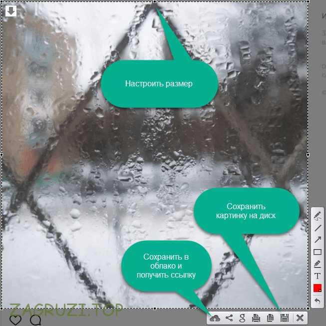 Работа со скриншотером