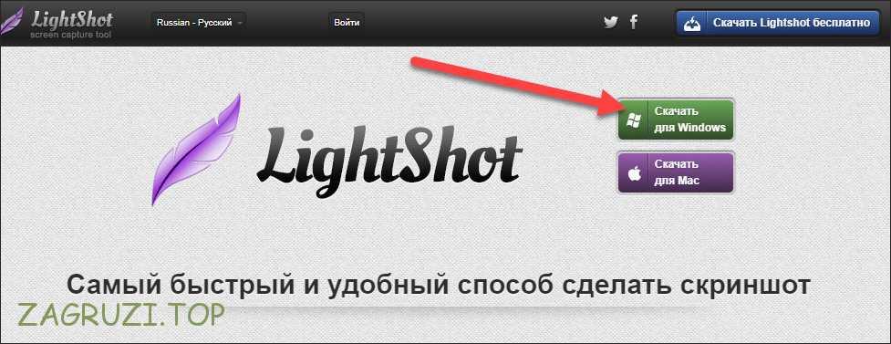 Скачивание Lightshot