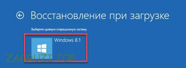 Выбор Windows